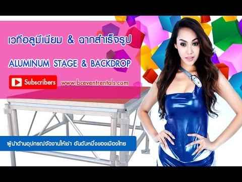 Aluminum Stage  เวทีสำเร็จรูป มาตรฐาน  บริการให้เช่า ติดตั้งง่าย.. ทุกพื้นที่ทั่วไทย