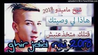 Chikh Mamidou 2018#هادا لي وصيتك قتلك متخدعنيش#
