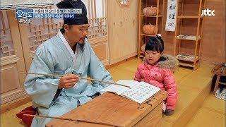 조금 특별한(?) 김봉곤 훈장님댁 수업 시간! 리얼리티…