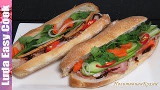 Вьетнамский СЭНДВИЧ БАНЬ МИ Вьетнам Уличная Еда бутерброд Banh Mi Vietnamese Sandwich Bánh Mì