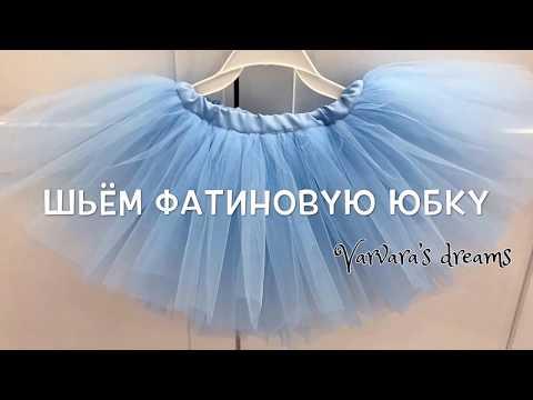 Как пошить фатиновую юбку