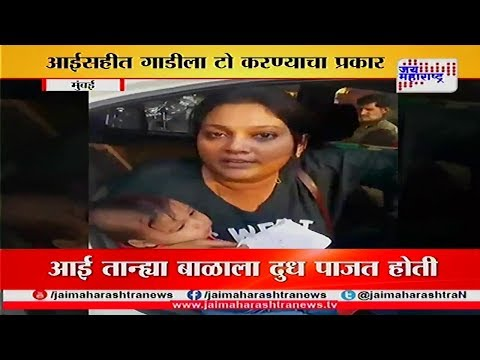 Mumbai Traffic Police tows away car with lady breastfeeding her child inside it
