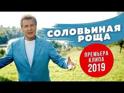 Лев Лещенко - Соловьиная Роща
