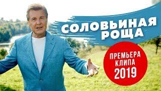 Лев Лещенко - Соловьиная Роща (ПРЕМЬЕРА КЛИПА 2019)