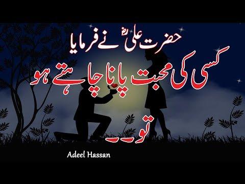 Amazing Urdu Quotations Best Urdu Quotes Hazrat Ali R.A Best Quotes Life Chaning Quotes Urdu Aqwal