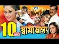 Shami Vaggo | Bangla Movie 2016 | Dipjol | Reshi | Amin Khan | Dighi video
