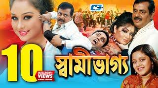 Shami Vaggo | Bangla Movie | Dipjol | Reshi | Amin Khan | Dighi