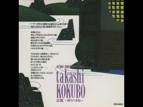 小久保 隆 (Takashi Kokubo) - 京都〜満月の木陰〜 (Kyoto / Shadow of the Full Moon) (full album) 1993