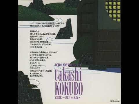 小久保 隆 (Takashi Kokubo) - 京都〜満月の木陰〜 (Kyoto / Shadow of the Full Moon) (full album) 1993