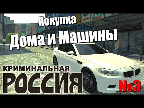 GTA : Криминальная Россия (По сети) №3 - Покупка Дома и Тачки!