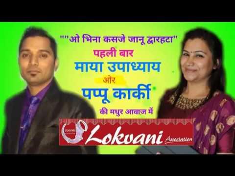 O Bheena kasike Duet Song by Maya Upadhyay & Pappu Karki