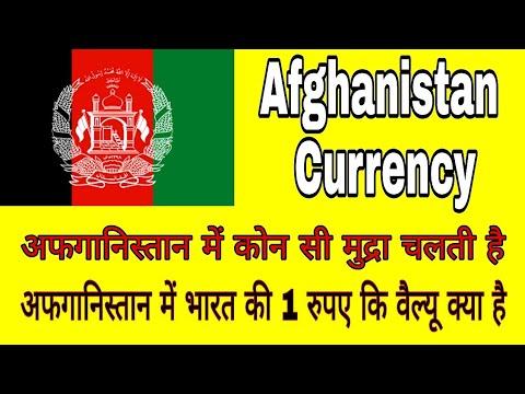 अफगानिस्तान में भारत की 1 रुपए कि वैल्यू क्या है , Afghanistan Currency , Afghan afghani ,