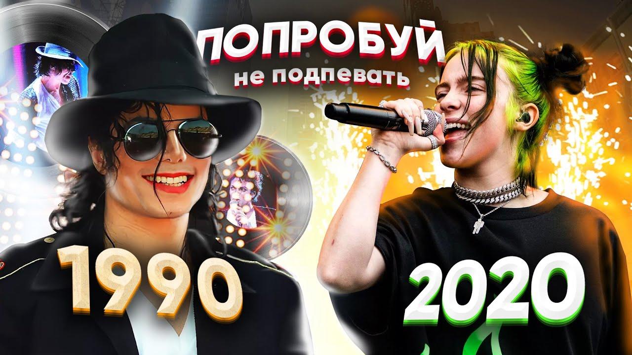 ПОПРОБУЙ НЕ ПОДПЕВАТЬ 200 САМЫХ НАЗОЙЛИВЫХ ПЕСЕН ЗА 30 ЛЕТ (ХИТЫ 1990-2020)