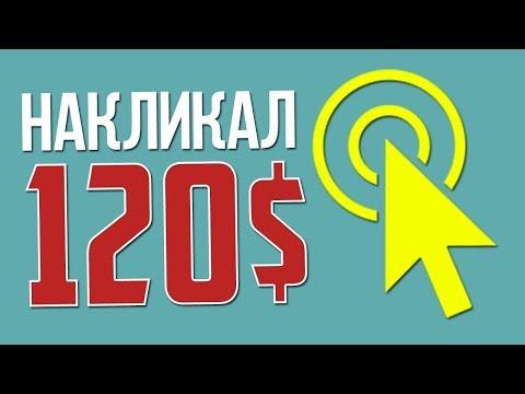 КАК Я ЗАРАБОТАЛ 120$ НА КЛИКАХ или ЗАРАБОТОК НА СЕРФИНГЕ САЙТОВ