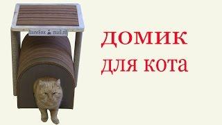 Как изготовить домик для кота. DIY cat house