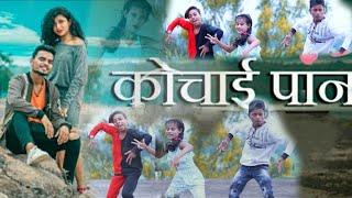 Kochai pan||CG songs ||Vishvahar Omesh||Anand manikpuri