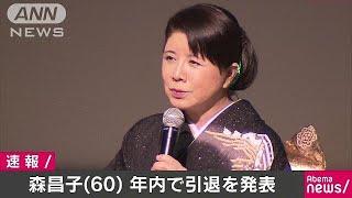 歌手の森昌子さん(60)が年内で引退することを発表しました。 「ファン...