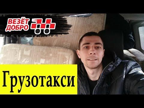"""Работа в """"Везет добро"""" - грузотакси"""