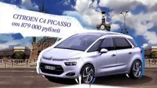 New Citroen C4 Picasso: Тест-драйв в программе