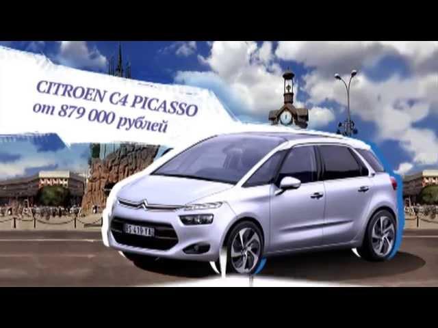 "New Citroen C4 Picasso: Тест-драйв в программе ""Москва рулит""."