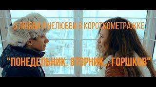 Понедельник, вторник... Горшков, реж. Ксения Гришина | короткометражный фильм, 2014
