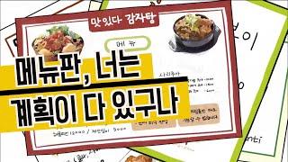 식당 메뉴판의 비밀은? '타협 효과'