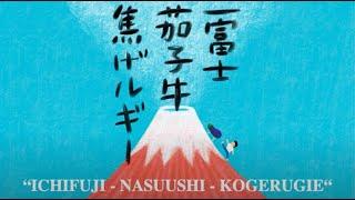 """リーディングアクト『一富士茄子牛焦げルギー』 The reading act """"ICHIFUJI – NASUUSHI – KOGERUGIE"""" The reading act (i.e., Lesedrama) """"ICHIFUJI – NASUUSHI ..."""