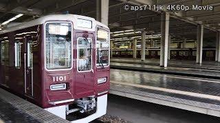 [4K60p]阪急梅田駅を発車する宝塚線の電車