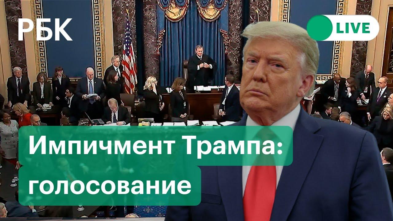 Голосование за импичмент Дональда Трампа. Прямая трансляция из конгресса -  YouTube