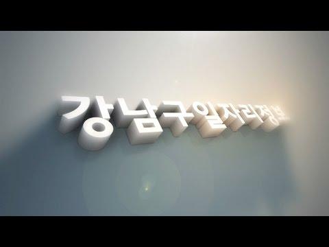 2017년 3월 첫째주 강남구 일자리정보