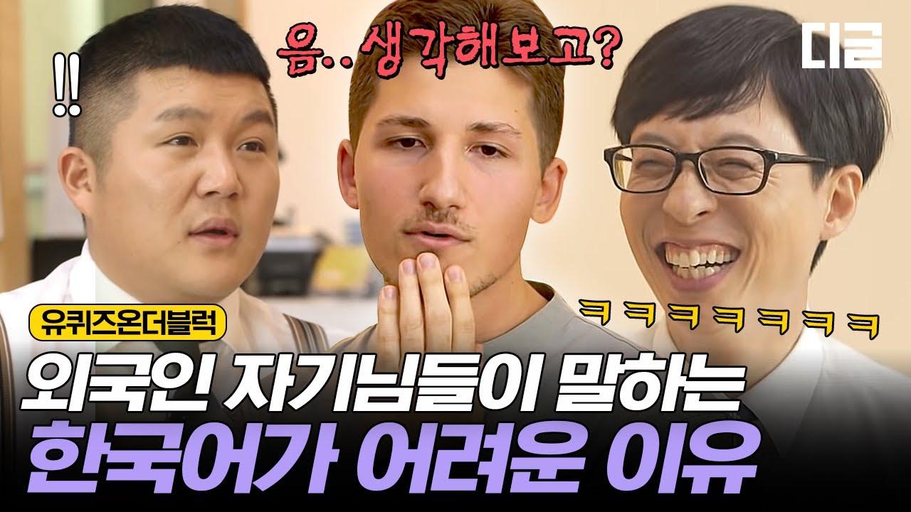 한국어가 어려운 이유 - 서강대