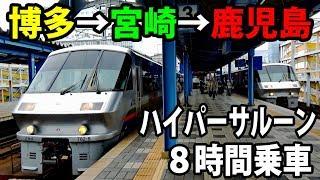 【最長特急】783系にちりんシーガイア&きりしまグリーン車の旅【201806九州3】