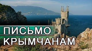 Открытое письмо Крымчанам