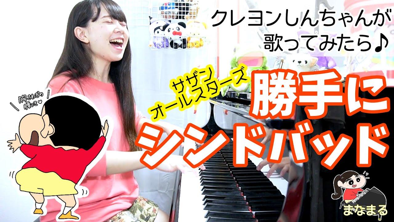 Youtube まな まる 【ピアノ】まなまる♪くろまる〇むらさきまる〇