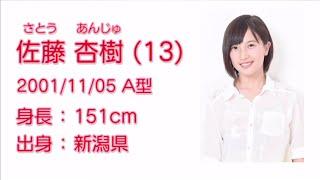 NGT48 佐藤 杏樹 (ANJU SATO) のプロフィール映像です。 --------------...