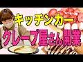 【移動販売のクレープ屋さんで開業!】栃木県フランチャイズオーナー様の開業研修♪