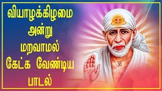 Tamil Sai baba Powerful Bhakthi Patalu | Best Tamil Devotional Songs