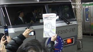 Beautiful World 麗しき鉄道 (鉄道映像博物館) 2016年3月21日 定期運...