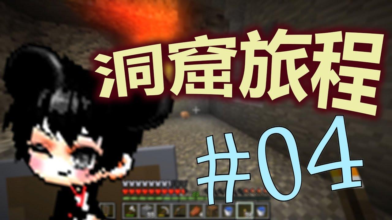 《合成綁架》奇怪的洞窟旅程 #4 --【1.13 生存系列】