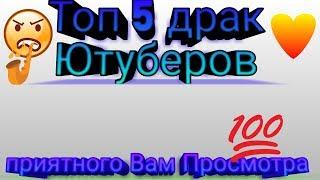 ТОП 5 ДРАК ЮТУБЕРОВ; САМЫЙ ЛУЧШИЙ ТОП