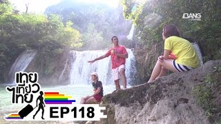 Repeat youtube video เทยเที่ยวไทย ตอน 118 - พาเที่ยว อุ้มผาง ตาก