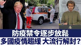 多國疫情從高峰回落 防疫禁令逐步放鬆 新唐人亞太電視 20200504
