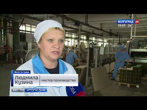 Волгоградский консервный завод возобновил производство