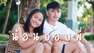 $uPung - น้อนชอบพี่ Ft.Ptrp [Official MV] Prod. By Sakarin