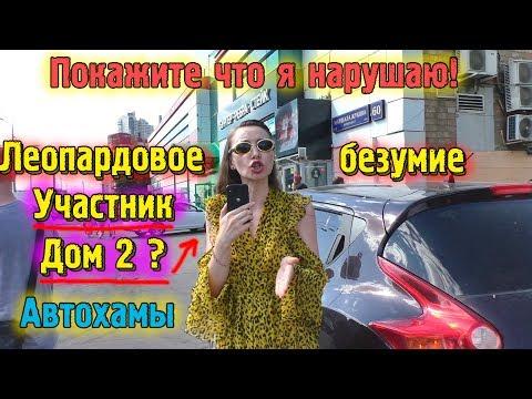 Леопардовое безумие на проспекте Маршала Жукова \ Автохамы едут по тротуару \ Рейд Авто Эвакуатор