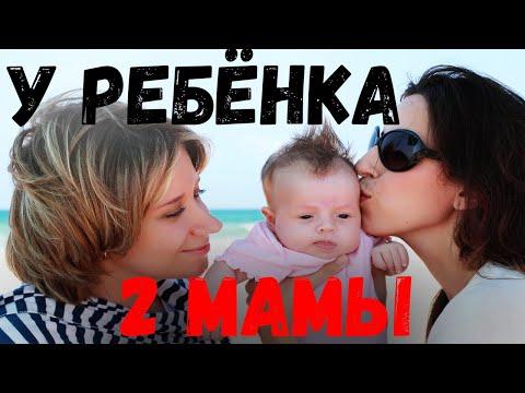 Жена вернулась домой и узнала страшную тайну мужа. Так у ребенка стало две мамы.