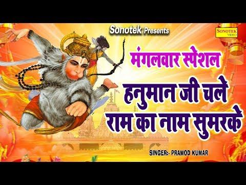 हनुमान-चले-राम-का-नाम-समर-कर-|-pramod-kumar-|-new-hanuman-ji-bhajan-|-rathore-cassettes