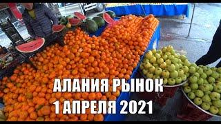 ТУРЦИЯ АЛАНИЯ ПЕРВЫЙ АПРЕЛЬСКИЙ РЫНОК В ЦЕНТРЕ ЦЕНЫ НА КЛУБНИКУ 1 АПРЕЛЯ 2021