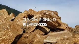 자연석 조경  예술석  동굴석 별장 조경석   아주 좋…