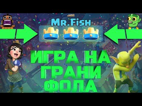 Mr.Fish - Фокусник или Мастер Игры?  ▶ CLASH ROYALE